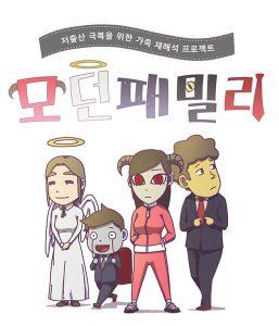 외눈박이-스토리-02